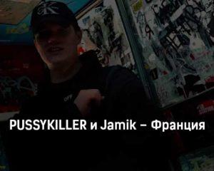 pussykiller-i-jamik-franciya-tekst-i-klip-pesni