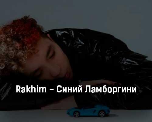 rakhim-sinij-lamborgini-tekst-i-klip-pesni