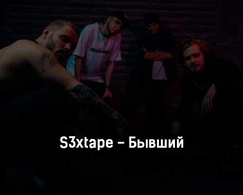 s3xtape-byvshij-tekst-i-klip-pesni