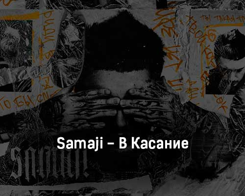 samaji-v-kasanie-tekst-i-klip-pesni