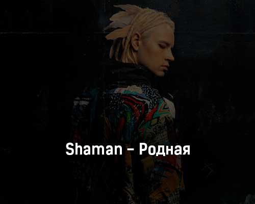 shaman-rodnaya-tekst-i-klip-pesni