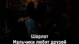 sharlot-malchiki-lyubyat-druzej-tekst-i-klip-pesni