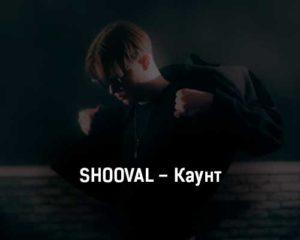 shooval-kaunt-tekst-i-klip-pesni
