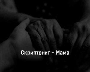 skriptonit-mama-tekst-i-klip-pesni