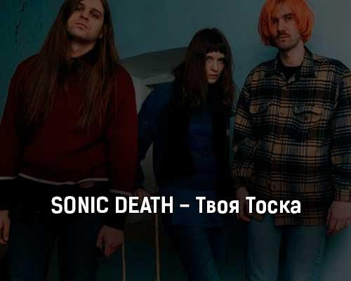 sonic-death-tvoya-toska-tekst-i-klip-pesni