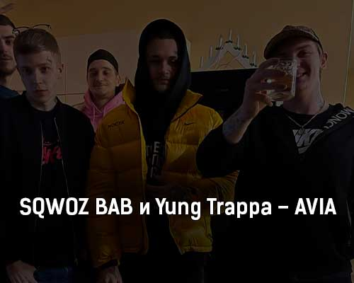 sqwoz-bab-i-yung-trappa-avia-tekst-i-klip-pesni