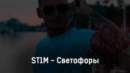 st1m-svetofory-tekst-i-klip-pesni