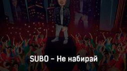 subo-ne-nabiraj-tekst-i-klip-pesni