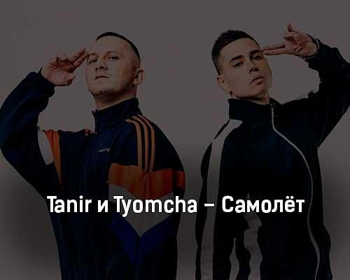 tanir-i-tyomcha-samolyot-tekst-i-klip-pesni