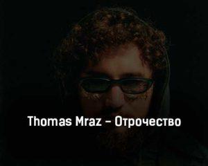 thomas-mraz-otrochestvo-tekst-i-klip-pesni