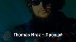 thomas-mraz-proshchaj-tekst-i-klip-pesni
