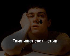 tima-ishchet-svet-styd-tekst-i-klip-pesni