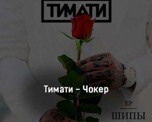 timati-choker-tekst-i-klip-pesni