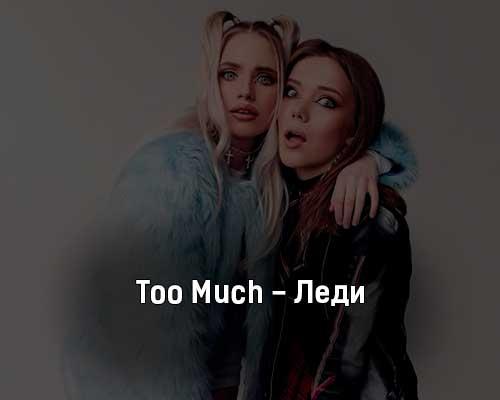 too-much-ledi-tekst-i-klip-pesni