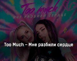 too-much-mne-razbili-serdce-tekst-i-klip-pesni