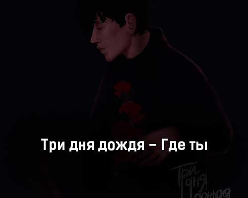tri-dnya-dozhdya-gde-ty-tekst-i-klip-pesni
