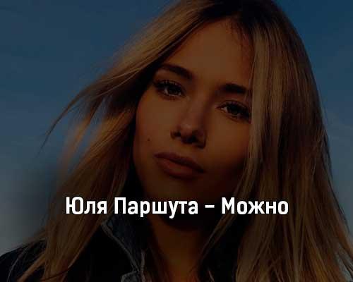 yulya-parshuta-mozhno-tekst-i-klip-pesni