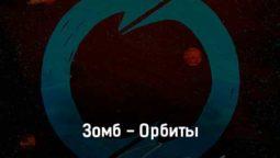 zomb-orbity-tekst-i-klip-pesni