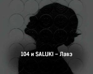 104-i-saluki-laveh-tekst-i-klip-pesni