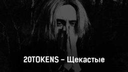 20tokens-shchekastye-tekst-i-klip-pesni