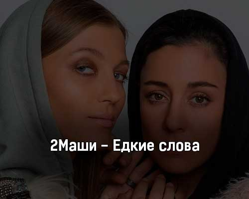 2mashi-edkie-slova-tekst-i-klip-pesni