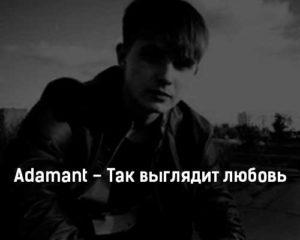 adamant-tak-vyglyadit-lyubov-tekst-i-klip-pesni