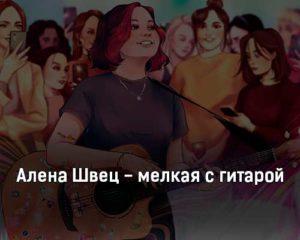 alena-shvec-melkaya-s-gitaroj-tekst-i-klip-pesni