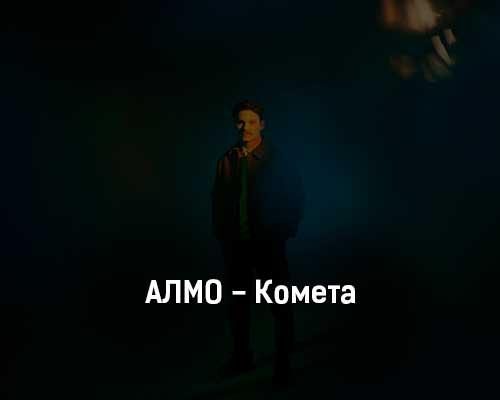 almo-kometa-tekst-i-klip-pesni