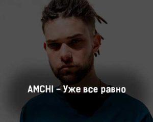 amchi-uzhe-vse-ravno-tekst-i-klip-pesni