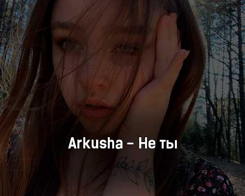 arkusha-ne-ty-tekst-i-klip-pesni