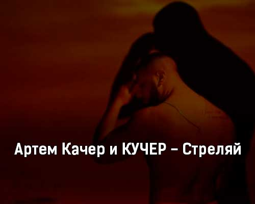 artem-kacher-i-kucher-strelyaj-tekst-i-klip-pesni