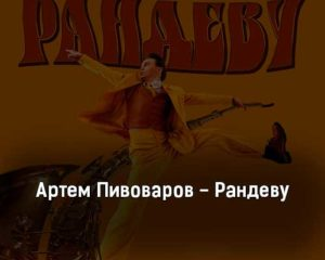 artem-pivovarov-randevu-tekst-i-klip-pesni
