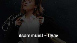 asammuell-puli-tekst-i-klip-pesni
