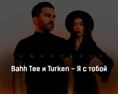 bahh-tee-i-turken-ya-s-toboj-tekst-i-klip-pesni