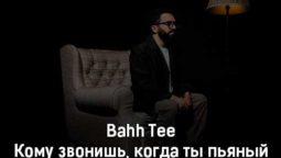 bahh-tee-komu-zvonish-kogda-ty-pyanyj-tekst-i-klip-pesni