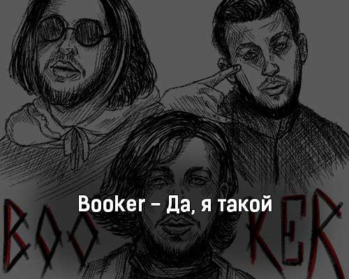 booker-da-ya-takoj-tekst-i-klip-pesni