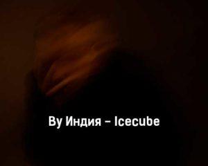 by-indiya-icecube-tekst-i-klip-pesni