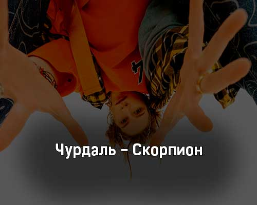 churdal-skorpion-tekst-i-klip-pesni