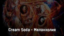 cream-soda-melanholiya-tekst-i-klip-pesni