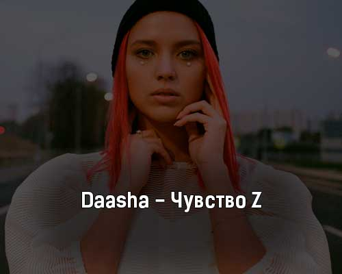 daasha-chuvstvo-z-tekst-i-klip-pesni