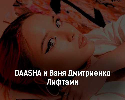daasha-i-vanya-dmitrienko-liftami-tekst-i-klip-pesni