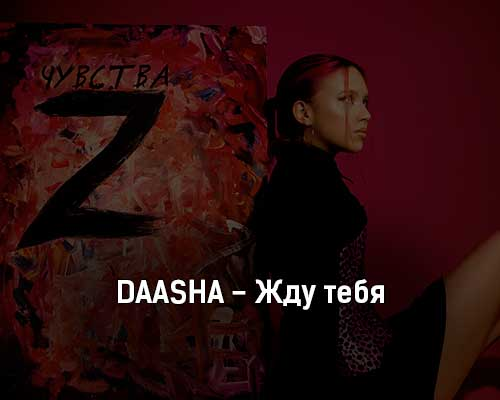 daasha-zhdu-tebya-tekst-i-klip-pesni