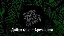 dajte-tank-ariya-losya-tekst-i-klip-pesni