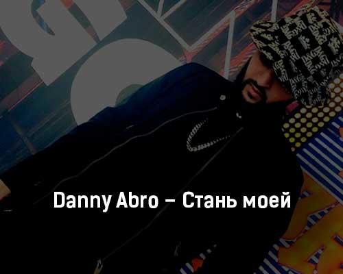danny-abro-stan-moej-tekst-i-klip-pesni