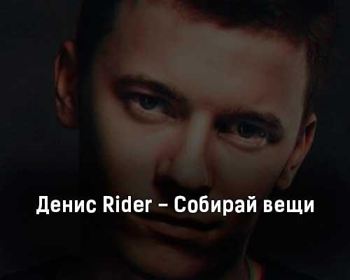 denis-rider-sobiraj-veshchi-tekst-i-klip-pesni