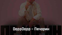 doppdopp-pechorin-tekst-i-klip-pesni