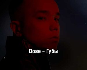 dose-guby-tekst-i-klip-pesni