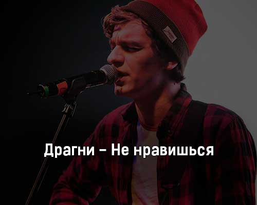 dragni-ne-nravishsya-tekst-i-klip-pesni