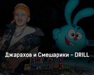 dzharahov-i-smeshariki-drill-tekst-i-klip-pesni
