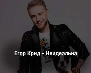 egor-krid-neidealna-tekst-i-klip-pesni